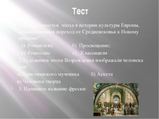 Тест 1.Как называется эпоха в истории культуры Европы, ознаменовавшая переход