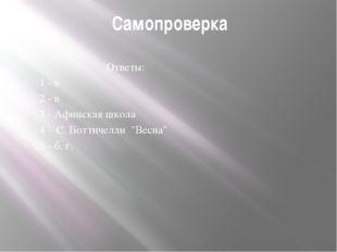"""Самопроверка Ответы: 1 - в 2 - в 3 - Афинская школа 4 – С. Боттичелли """"Весна"""""""
