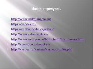 Интернетресурсы http://www.mikelangelo.ru/ https://yandex.ru/ https://ru.wiki