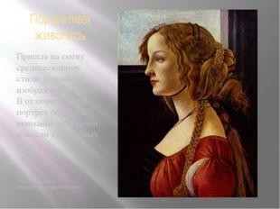 Портретная живопись Пришла на смену средневековому стилю условного изображени
