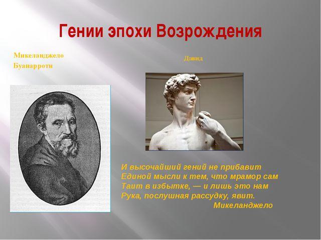 Гении эпохи Возрождения Микеланджело Буанарроти Давид И высочайший гений не п...