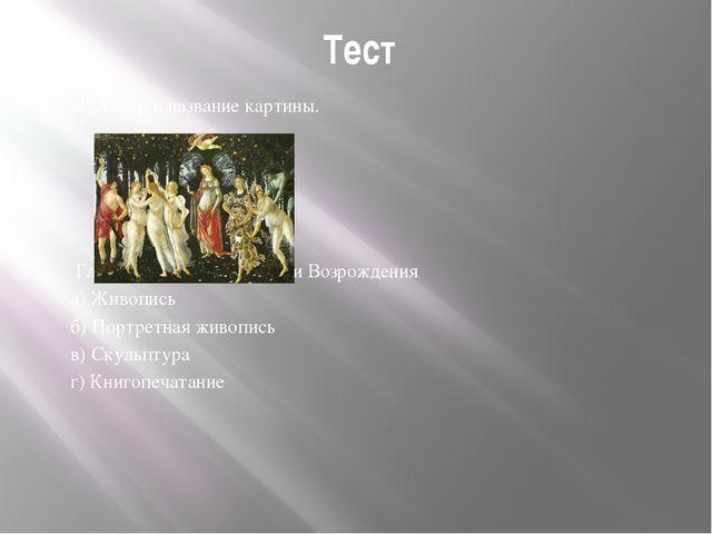 Тест 4. Автор и название картины. Главные достижения эпохи Возрождения а) Жив...