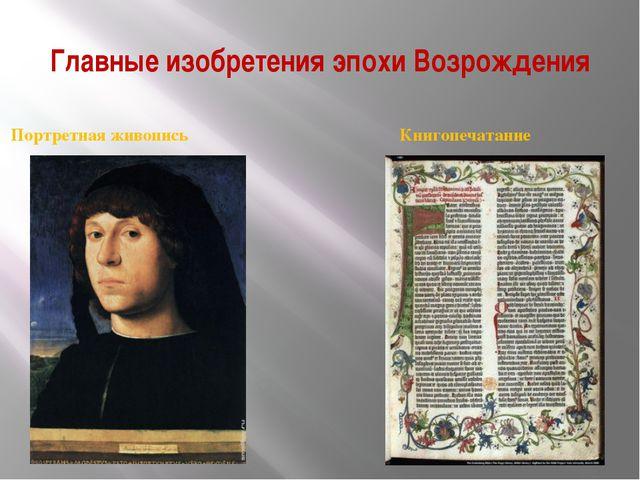 Главные изобретения эпохи Возрождения Портретная живопись Книгопечатание