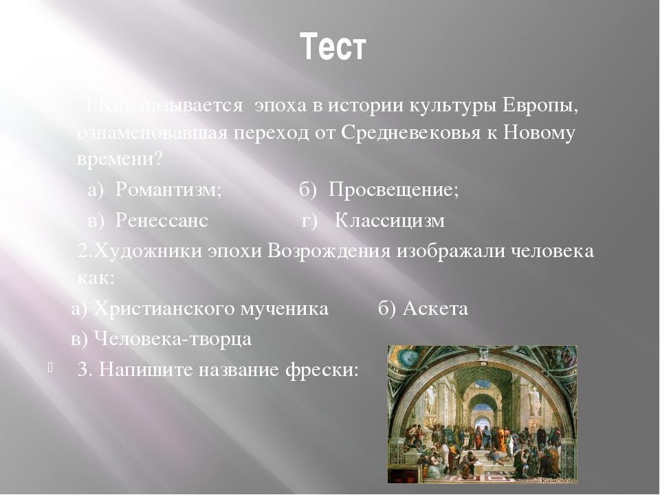 Тест 1.Как называется эпоха в истории культуры Европы, ознаменовавшая переход...