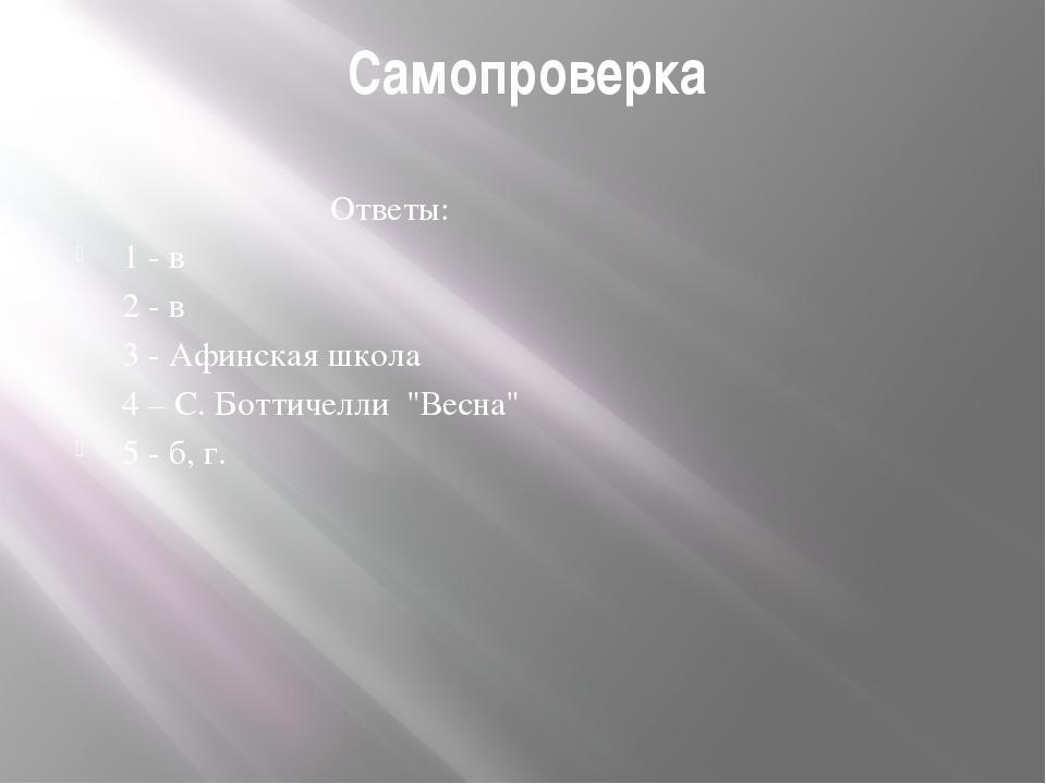 """Самопроверка Ответы: 1 - в 2 - в 3 - Афинская школа 4 – С. Боттичелли """"Весна""""..."""