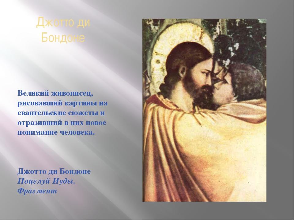 Джотто ди Бондоне Великий живописец, рисовавший картины на евангельские сюжет...