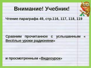Внимание! Учебник! Чтение параграфа 49, стр.116, 117, 118, 119 Сравним прочит