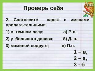 Проверь себя 2. Соотнесите падеж с именами прилага-тельными. 1) в темном лесу