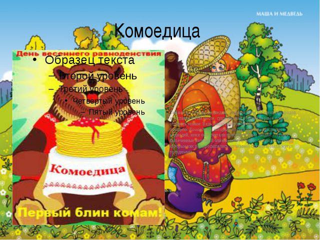 Комоедица Так всё же почему медведям - первый блин? У многих народов, и у сла...