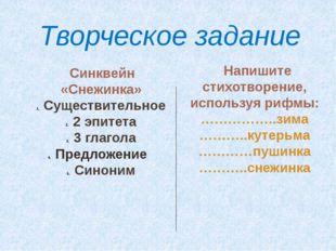 Творческое задание Синквейн «Снежинка» Существительное 2 эпитета 3 глагола П