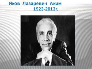 Яков Лазаревич Аким 1923-2013г.