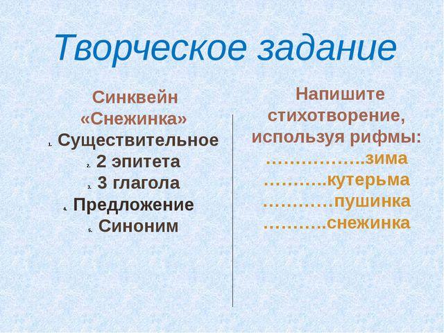 Творческое задание Синквейн «Снежинка» Существительное 2 эпитета 3 глагола П...