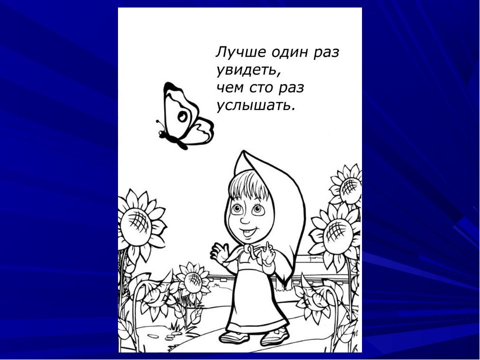Картинки к пословицам с числами для детей