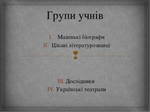 Групи учнів Маленькі біографи Цікаві літературознавці Дослідники Українські т