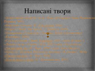 Написані твори «Депресивний синдром» (в кн.: Нова дегенерація. Івано-Франківс