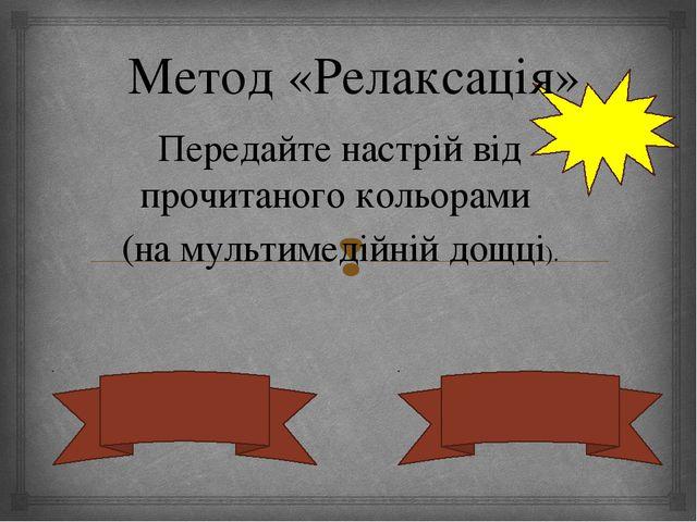 Метод «Релаксація» Передайте настрій від прочитаного кольорами (на мультимед...