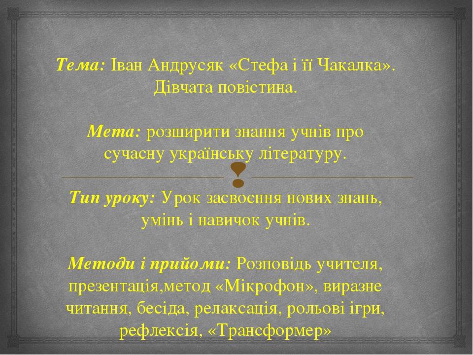 Тема: Іван Андрусяк «Стефа і її Чакалка». Дівчата повістина. Мета: розширити...