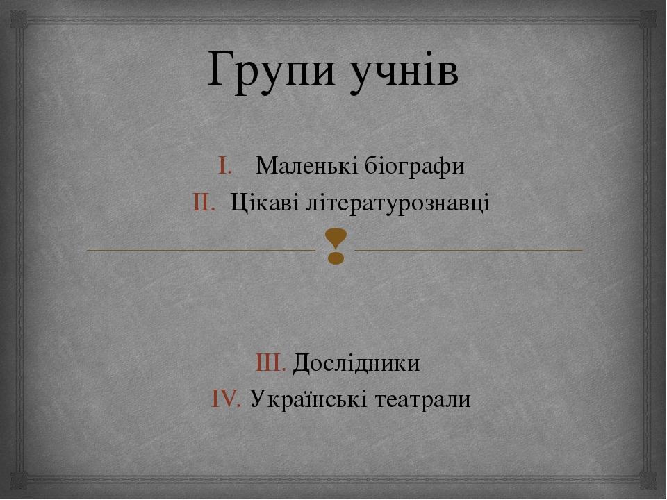 Групи учнів Маленькі біографи Цікаві літературознавці Дослідники Українські т...