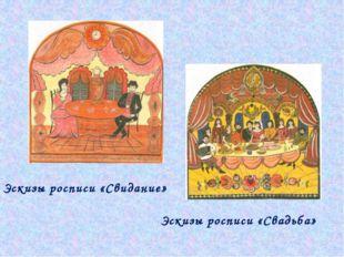 Эскизы росписи «Свидание» Эскизы росписи «Свадьба»
