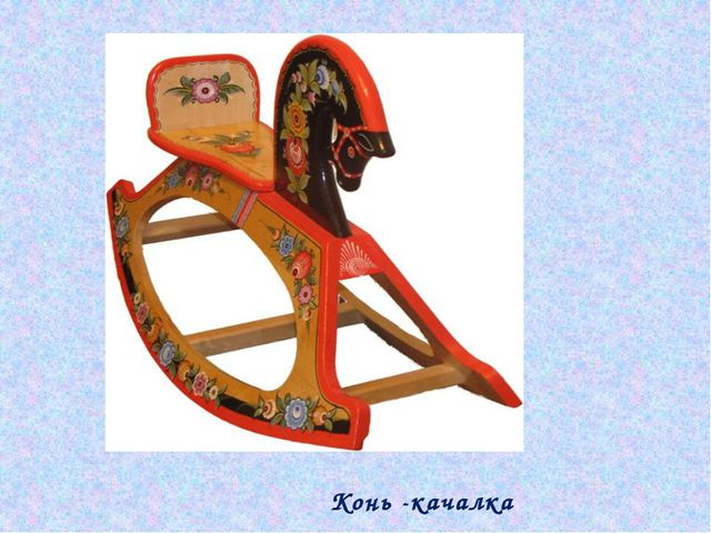 Конь -качалка