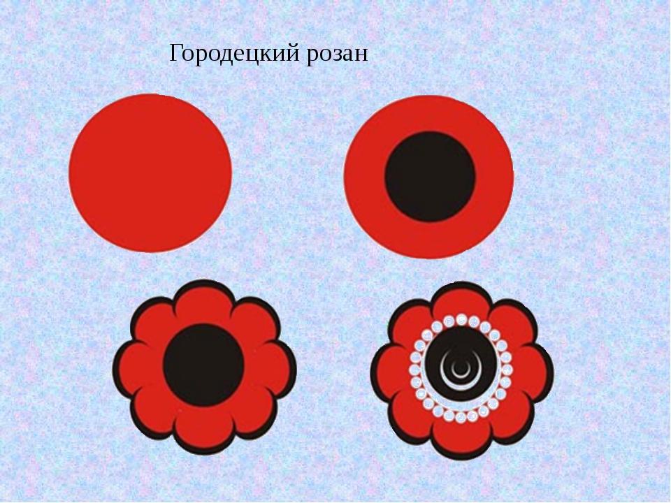 Городецкий розан