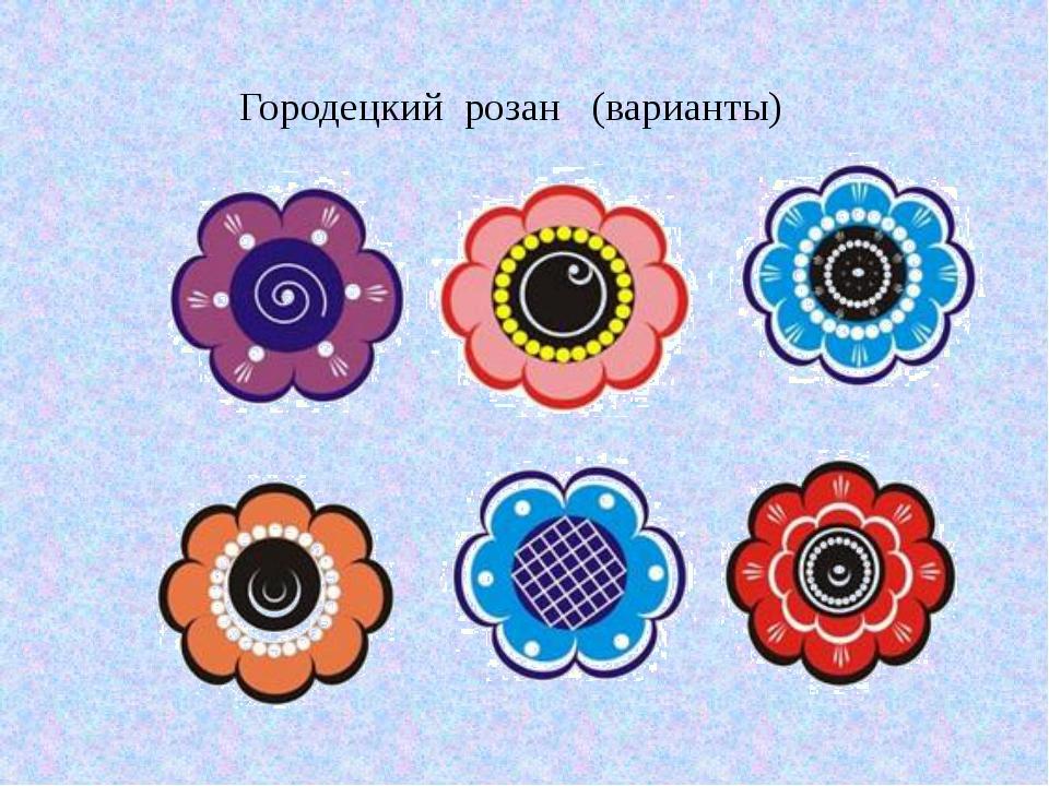 Городецкий розан (варианты)