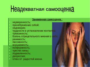 Заниженная самооценка : неуверенность; пренебрежение собой; недоверие; трудн