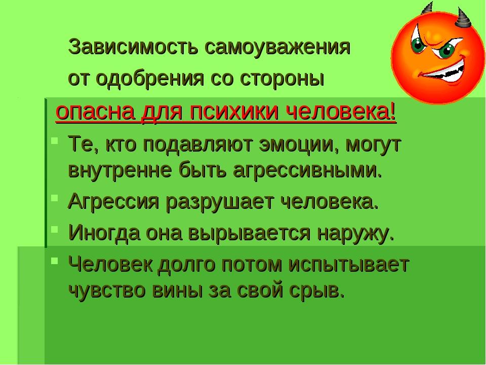 Зависимость самоуважения от одобрения со стороны опасна для психики человека!...