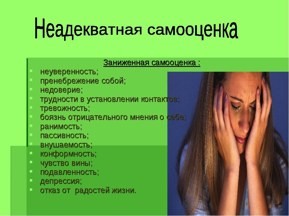 Заниженная самооценка : неуверенность; пренебрежение собой; недоверие; трудн...