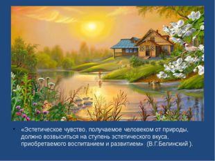 «Эстетическое чувство, получаемое человеком от природы, должно возвыситься н