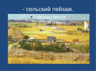- сельский пейзаж.