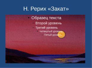 Н. Рерих «Закат»