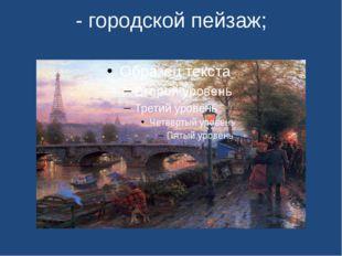 - городской пейзаж;