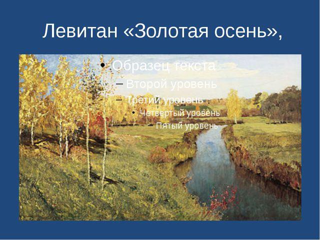 Левитан «Золотая осень»,
