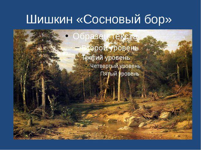 Шишкин «Сосновый бор»