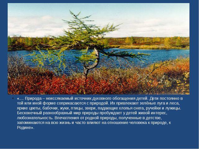 «.... Природа – неиссякаемый источник духовного обогащения детей. Дети посто...