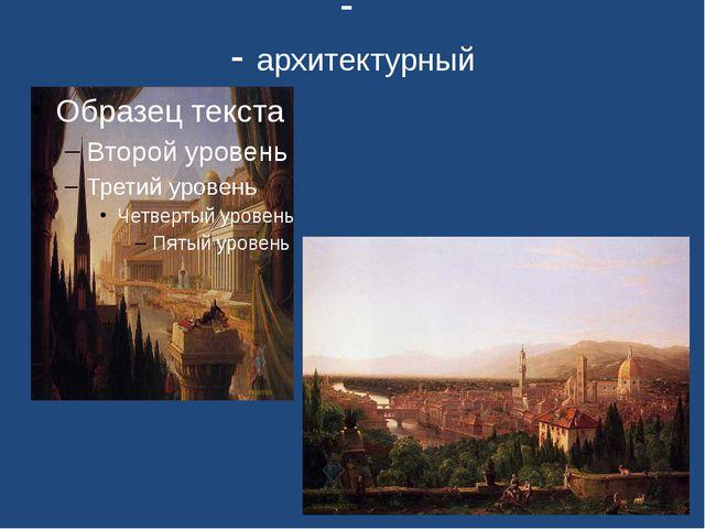 - - архитектурный