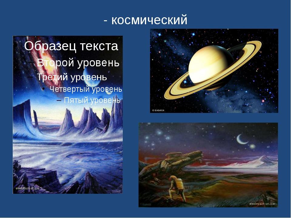 - космический