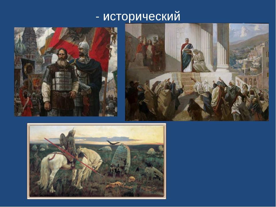 - исторический