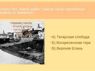 Вопрос №11. когда в томске был установлен первый телефон-автомат? А) 14 январ