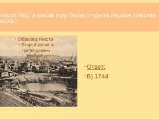 Вопрос №14. какую томскую улицу можно назвать музеем деревянной архитектуры п