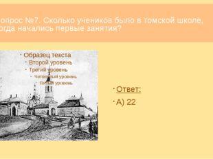 Вопрос №16. Каким было первое название проспекта Ленина? А) Пушкинская Б) Кир