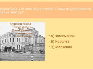 Вопрос №19. В составе какого факультета в конце 19-ого века был открыт ТГУ? А