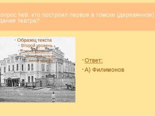 Вопрос №20. В каком году был учрежден Томский учительский институт? А) 1905 Б