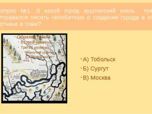 Вопрос №3. как звали сибирских казаков, 25 марта 1604 года направленных руков