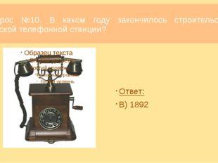 Вопрос №22. В каком году был создан Томский мукомольно-элеваторный институт и