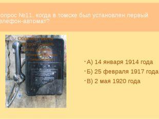 Вопрос №23. 21 июня 1993 года ТИСИ был переименован в: А) Томский мукомольно-