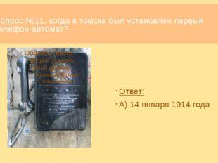 Вопрос №24. Какой знаменитый русский ученый принимал активное участие в созда