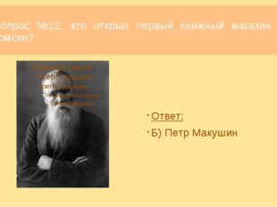 Вопрос №26. Назовите появившееся первым в Томске высшее учебное заведение? А)