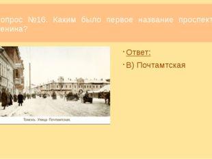 Вопрос №18. В каком году был основан Томский Императорский университет, ныне